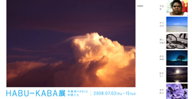 HABU-KABA/写真展告知/DM
